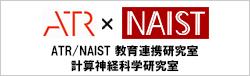 http://www.cns.atr.jp/cns-naist/