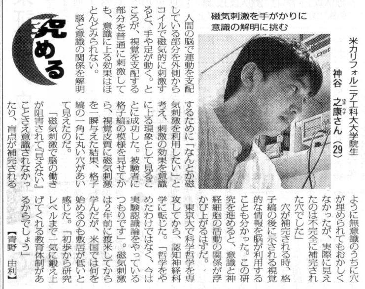 Old Japanese Newspaper Japanese Newspaper